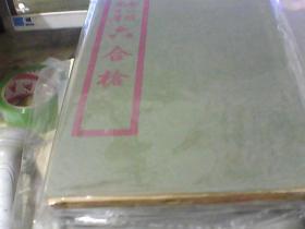 民国武术拳谱《六合枪》全一册、民国十八年初版【售复印件】
