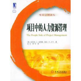 项目中的人力资源管理——项目管理译丛