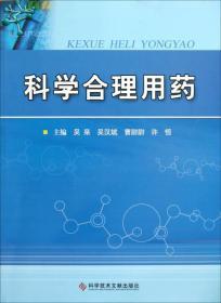 正版微残95品-科学合理用药CS9787502374952