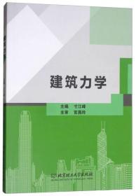二手建筑力学寸江峰 编北京理工大学出版社9787568250528