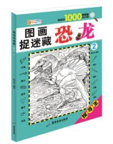 恐龙(2)/图画捉迷藏9787557009380 n