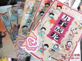 九子成龙(3、4、6    3册合售)