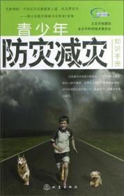青少年防灾减灾知识手册