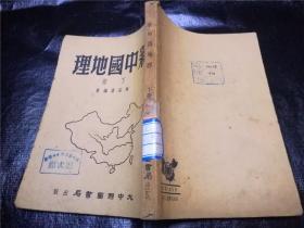新中国地理