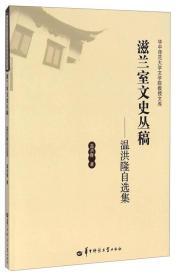 滋兰室文史丛稿温洪隆自选集