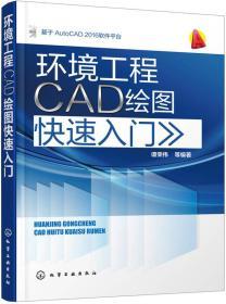 环境工程CAD绘图快速入门