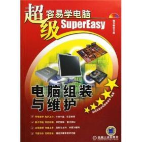 超级容易学电脑:电脑组装与维护