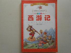 中国四大古典名著 :西游记 彩绘本