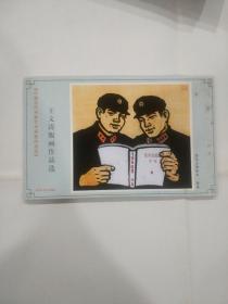 中国当代书画艺术名家作品选:王文涛版画作品选   现存4张.