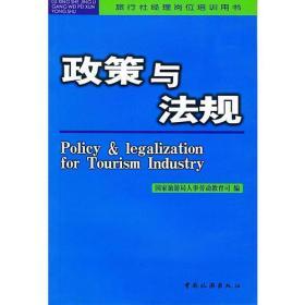 政策与法规