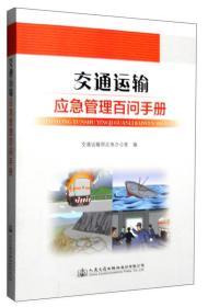 交通运输应急管理百问手册