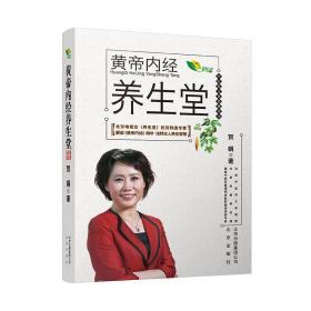 中医药文化传播丛书:黄帝内经养生堂