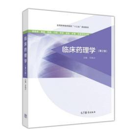临床药理学(供临床·基础·预防·口腔·药学·检验·护理·影像等专业用 第2版)