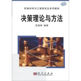 决策理论与方法:控制科学与工程研究生系列教材