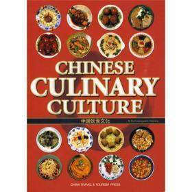 中国饮食文化