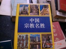 中国宗教名胜【有印章】