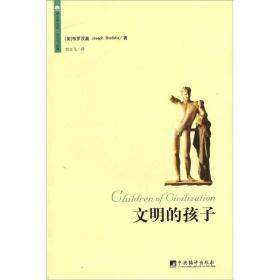 文明的孩子:布罗茨基论诗和诗人