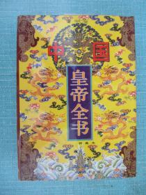 中国皇帝全书 2