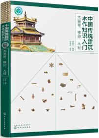 中国传统建筑木作知识入门——木装修、榫卯、木材