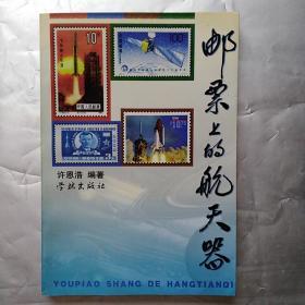 邮票上的航天器(许恩浩本)  (一版一印,私藏)