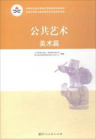 公共艺术美术篇 人民教育出版社 人民教育出版社 97871072778