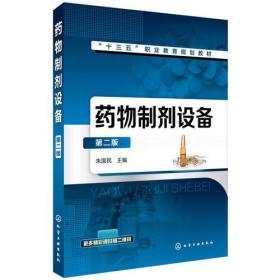 药物制剂设备 朱国民 化学工业出版社 9787122319876