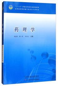 药理学 秦爱萍,樊一桥 9787557611712 天津科学技术出版社