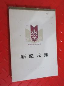 新纪元集  李庄签名   人民日报总编辑