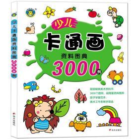 少儿卡通画资料图典3000例