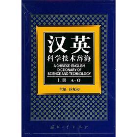 正版微残-不成套-汉英科技技术辞海(上册(全两册缺下册)(精装)CS9787118031126