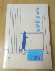 天真的幽默家/老舍40年散文经典(全新插图典藏版,完整收录76篇传世之作)