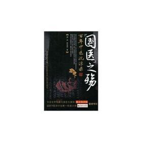 """""""国医""""之殇:百年中医沉浮录"""