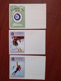 第六届全国冬运会纪念明信片一套三张全,1987年(举办地吉林市发行),品好,成套少见