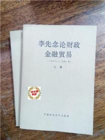 李先念论财政金融贸易 1950-1991(上下)