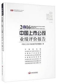 送书签ui-9787517704973-2016中国上市公司业绩评价报告