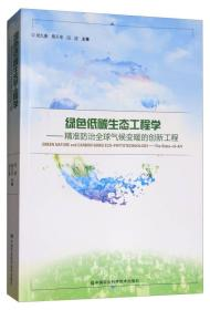 绿色低碳生态工程学:精准防治全球气候变暖的创新工程
