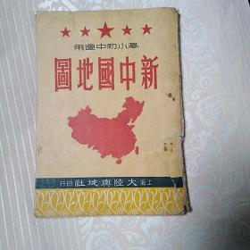 高小初中适用:新中国地图
