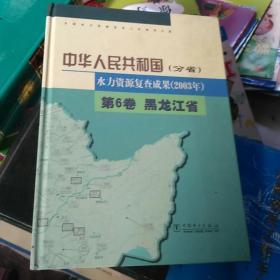 中华人民共和国水力资源复查成果2003年【分省】 第6卷 黑龙江省