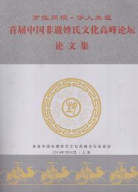 首届中国非遗姓氏文化高峰论坛论文集[2016年7月]
