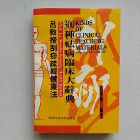 《吕教授刮痧疏经健康法——300种祛病临床大辞典》(附穴位图、刮痧部分红色标记图)正版全新