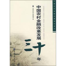 中国农村金融改革发展30年