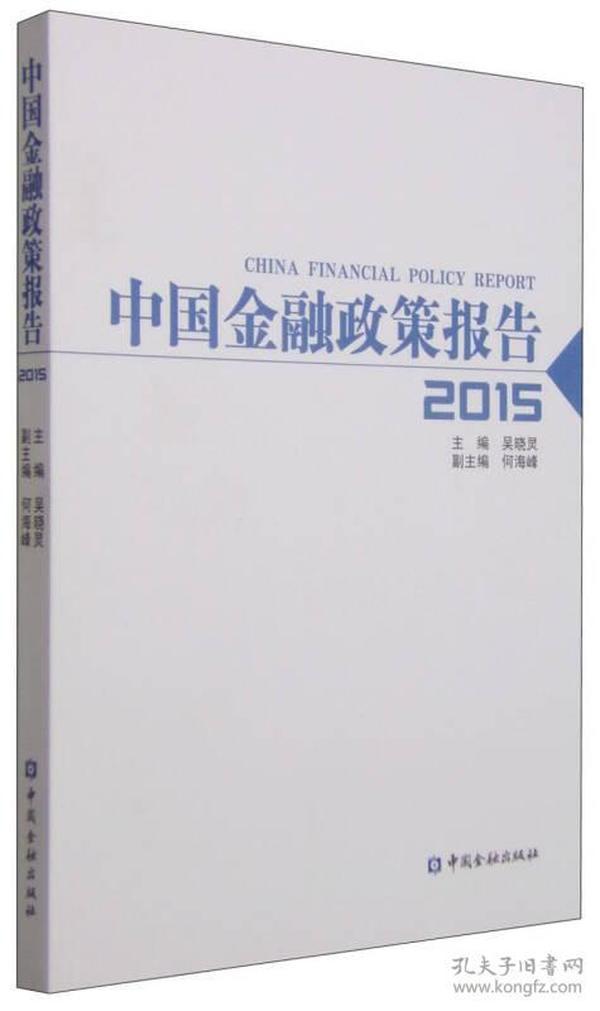 中国金融政策报告2015