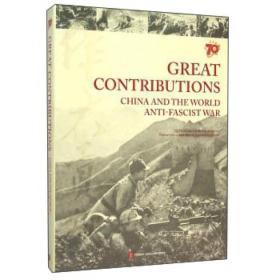 伟大贡献 中国与世界反法西斯战争英文版