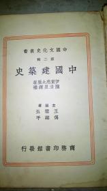 中国建筑史第二辑