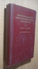 德文版复数分析函数理论