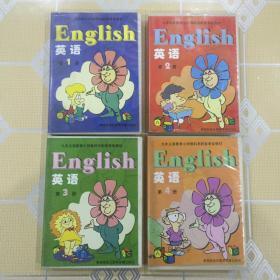 九年义务教育小学教科书配套录音教材——英语磁带(第1-4册,共8盒)