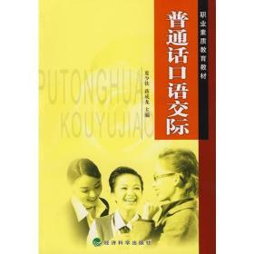 普通话口语交际:职业素质教育教材