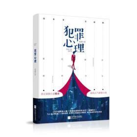 犯罪心理 长洱 江苏凤凰文艺出版社 9787559415448