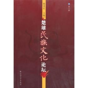 楚雄民主文化论坛