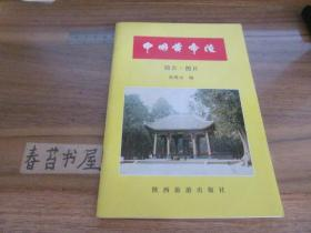 中国黄帝陵 简介图片